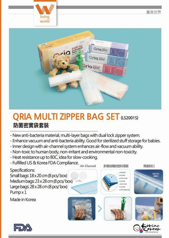 Qria multi Zipper Bag Set