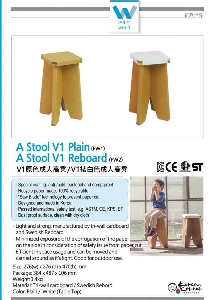 A Stool V1 Plain