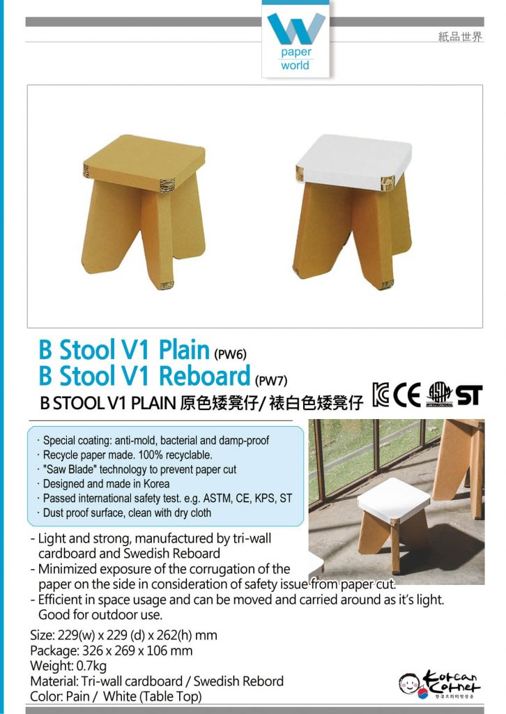 B Stool V1 Plain