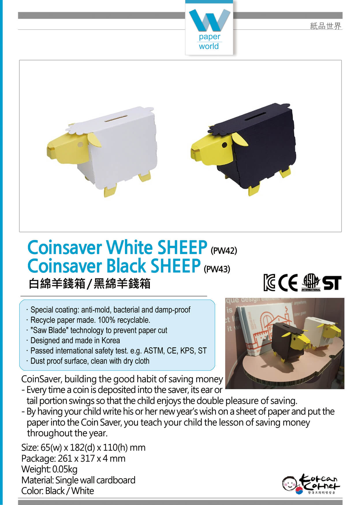 Coinsaver SHEEP