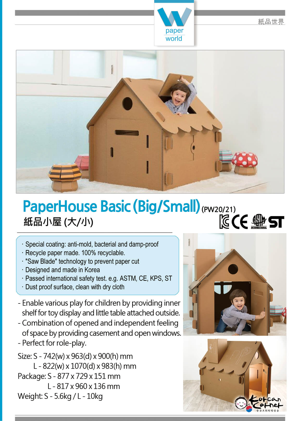 PaperHouse Basic