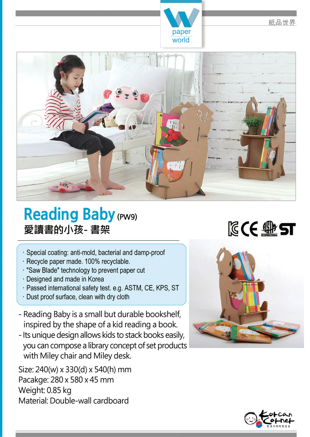 Reading Baby Book Shelf