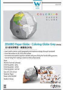 ZEMIRO Paper Globe