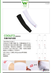 COOLET2_防曬手袖升級版_outdoor world_戶外世界_Korean Corner
