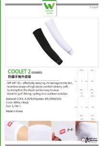 COOLET2_防曬手袖升級版_outdoor world_戶外世界_Korean Corner