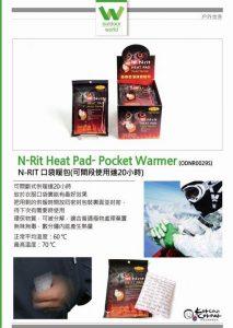 N Rit Heat Pad Pocket Warmer