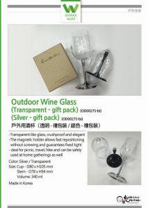 Outdoor Wine Glass