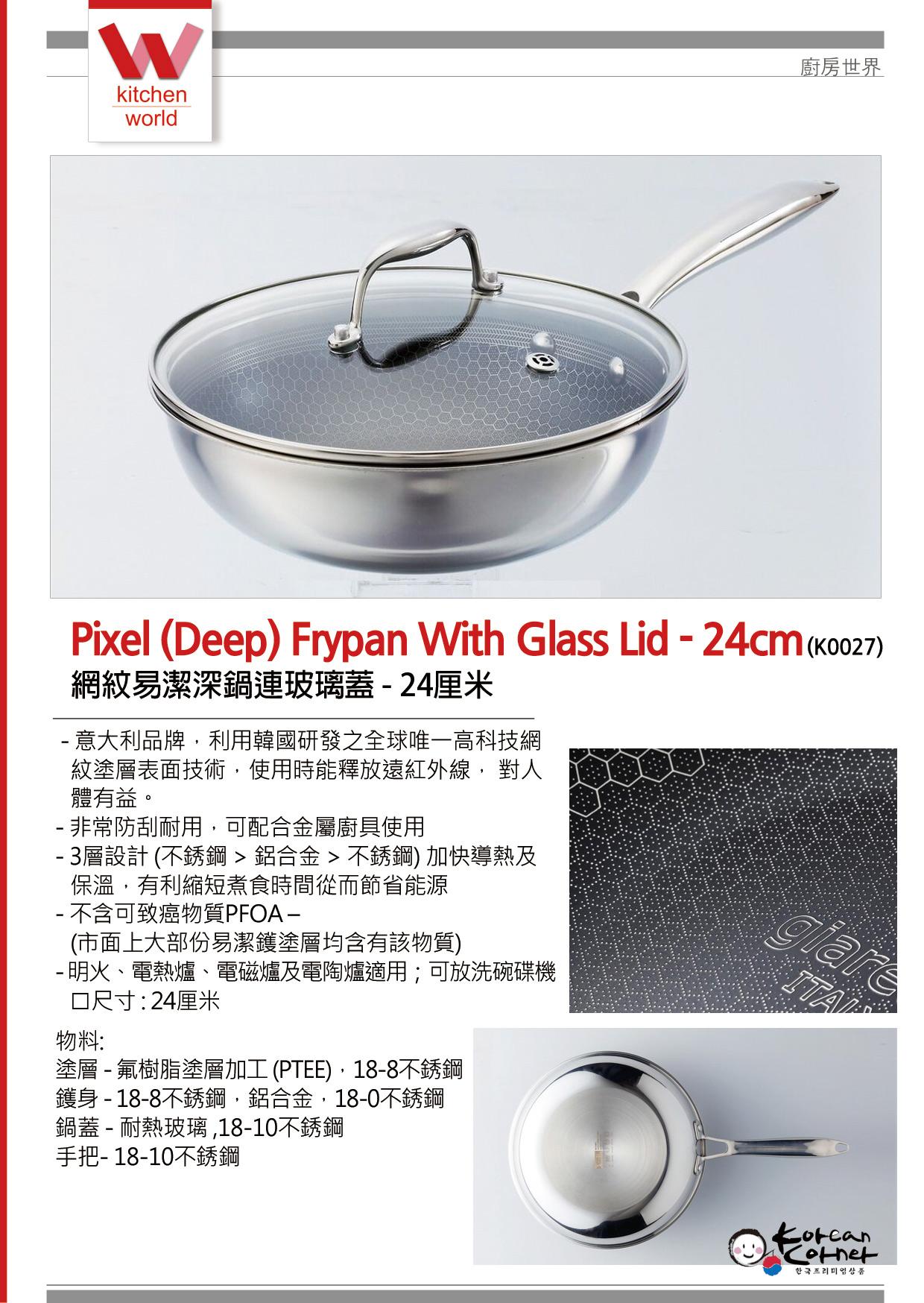 網紋易潔深鍋連玻璃蓋 - 24厘米_廚房世界_Korean Corner