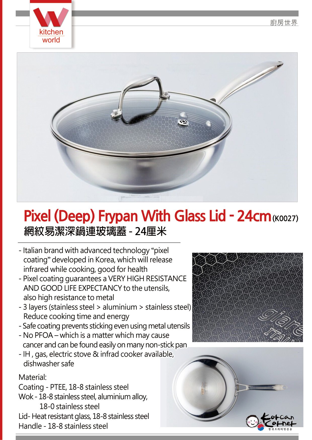 Pixel deep frypan with glass lid -24cm-kitchen world-korean corner