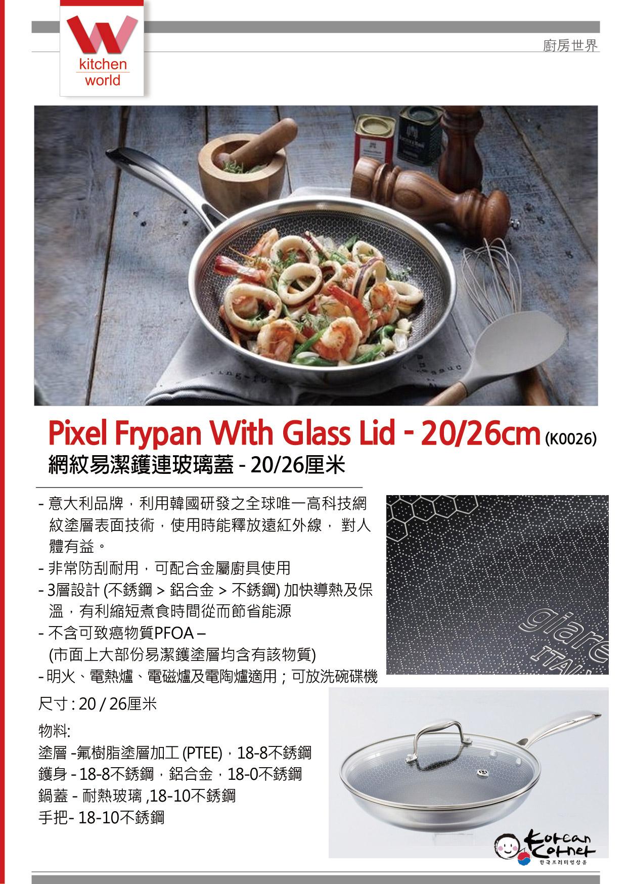 網紋易潔鑊連玻璃蓋_廚房世界_Korean Corner