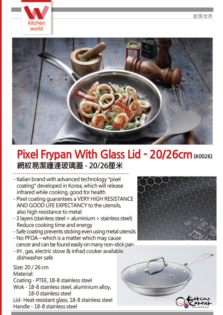 Pixel Frypan with glass lid_kitchen world_korean corner