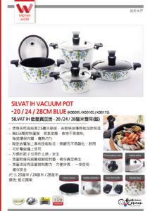 真空煲 - Silvat-IH-Vacuum-Pot - 廚房世界- kitchen world- korean corner