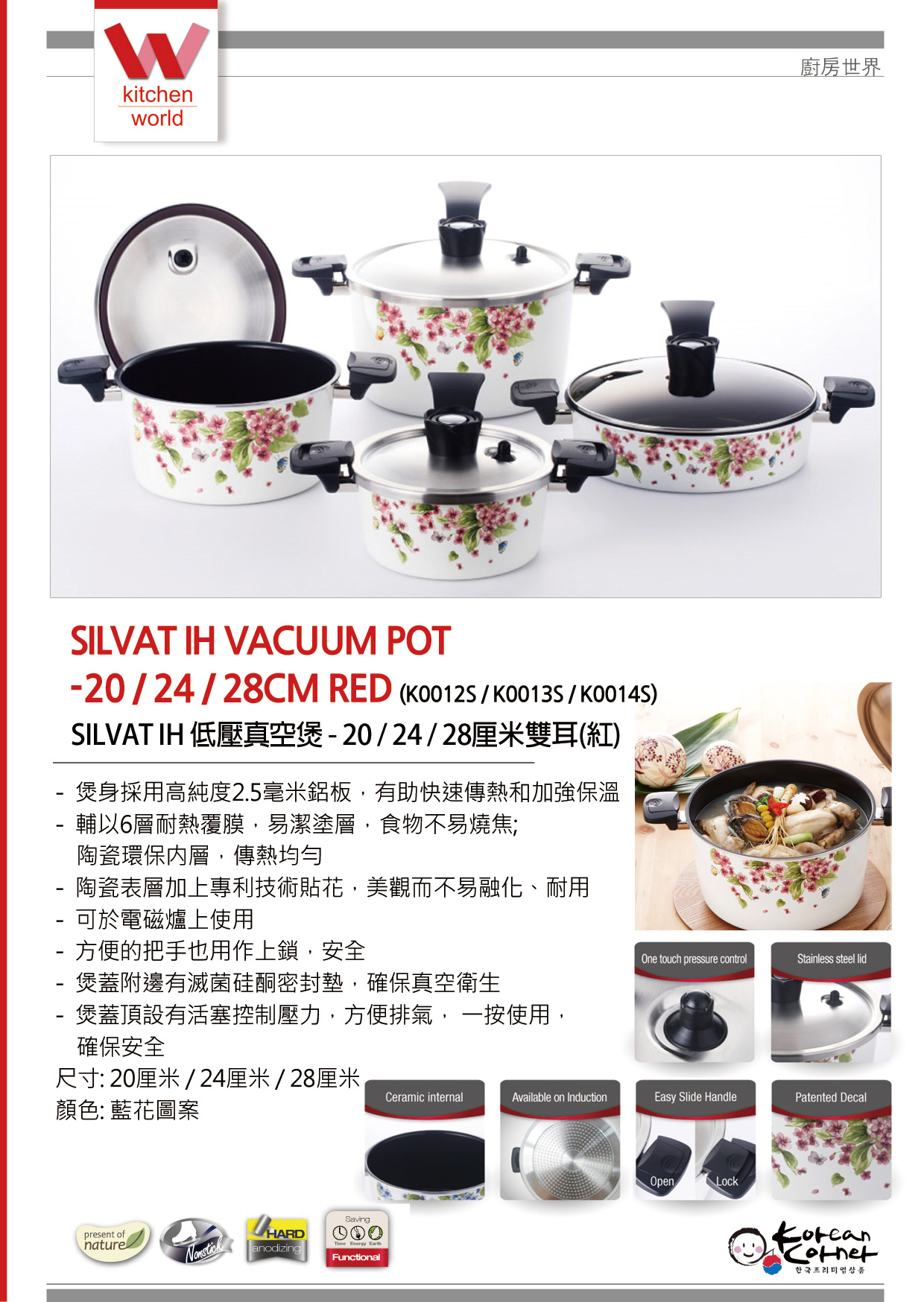 真空煲 - Silvat-IH-Vacuum-Pot - 廚房世界- kitchen world- korean corner