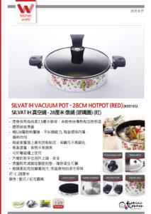 Silvat IH - 燉鍋