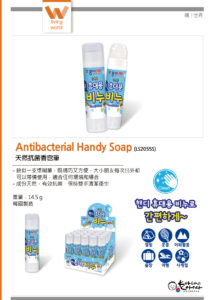 天然抗菌香皂筆 Antibacterial-Handy-Soap