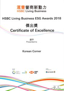 HSBC Living Business ESG Award